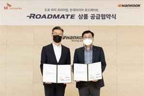 SK네트웍스, 한국타이어 '로드메이트' 국내 단독 판매