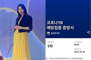 임신부 백신 접종시작…'둘째 임신' 가수 이지혜 '인증샷 공개