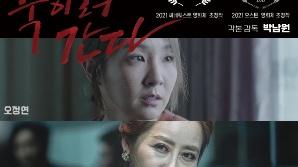 오정연 주연 '죽이러 간다' 11월 11일 개봉…해외 관심 이어져
