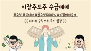 '급등 예약' 종목 리스트 단독 공개!