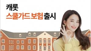 캐롯손보, 학교폭력대응 '스쿨가드' 보험 출시