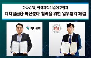 하나은행, 한국과기연과 디지털금융 혁신 손잡아