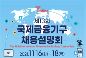 """IMF 취직하려면?""…'국제금융기구 채용설명회' 11월 열린다"