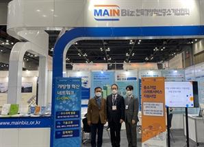 메인비즈협회, 2021 한국산업대전(D Ton) 참가
