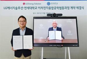 LG에너지솔루션, 고려대 이어 연세대와도 배터리 계약학과 설립…인재 직접 키운다
