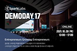 스파크랩, 17기 온라인 데모데이 개최