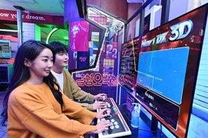 "LG전자 ""금성오락실에서 올레드 TV로 게임"""