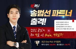 송범선 파트너, 모시기 전쟁 종결 '맥머니TV에 새 둥지 틀다'