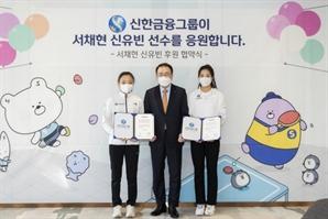 신한금융, 클라이밍 서채현·탁구 신유빈 후원 나서