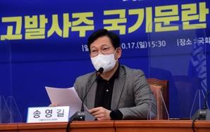 """송영길 """"돈다발 사진, 단순 실수 아냐…'전담 조직' 만든 듯"""""""