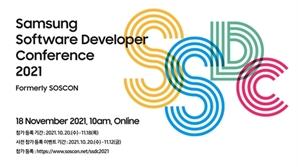 소프트웨어 개발자 모여라…삼성 'SSDC' 내달 17~18일 개최