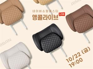 아임반, '네이버 쇼핑 페스타' 특별 프로모션 진행