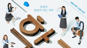 '학교2021' 김요한→조이현, 단체 포스터 공개…'학원물' 역사 다시 쓴다