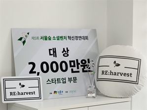 리하베스트, 서울숲 소셜벤처 혁신경연대회 대상 수상
