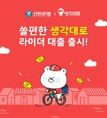신한은행, 배달앱 출시 앞두고 라이더 전용 대출상품 선보여