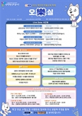 서울 양천구, '해우리 마을교육 축제' 개최