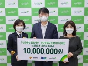 두산그룹, 임직원과 걷기 통한 사회공헌 활동 나서