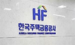 주금공, 한국물 최초 '7년 만기 사회적 채권' 발행