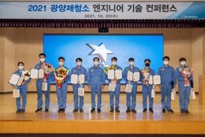 광양제철소, 엔지니어 기술 컨퍼런스 개최…전한철 사원 최우수상 선정