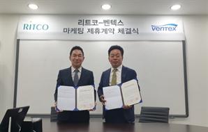 리트코, 나노 바이오 전문기업 벤텍스와 마케팅 제휴 계약 체결