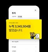 [시그널] 카카오페이 공모가 9만…IPO 수요예측 흥행