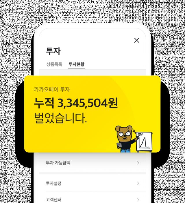 카카오페이 공모가 9만원…IPO 수요예측 대흥행