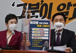"""野, 이재명에 """"초과이익 환수 위증"""", """"조폭 연루설"""" 맹공"""