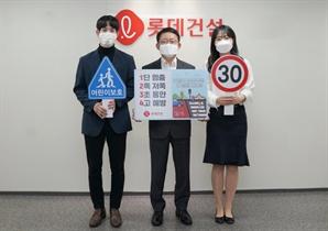 하석주 롯데건설 대표이사, '어린이 교통안전 릴레이 캠페인' 동참