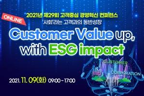 KMAC, 11월 9일 제29회 고객중심 경영혁신 컨퍼런스 온라인으로 개최