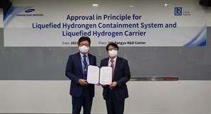 삼성중공업, 액화수소 운반선 화물창 기술 개발 성공