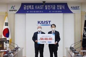 금성백조, KAIST에 발전기금 5억원 기부