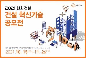 """""""중소협력사와 동반성장""""…한화건설, 혁신기술 공모전"""