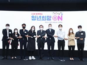 """구광모 """"3년간 3.9만개 일자리 창출""""...김부겸 """"故 구본무 회장 뜻 실천"""""""