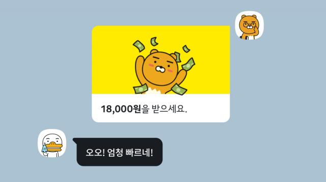 [단독] '수요예측 대박' 카카오페이, 우리사주 청약도 '완판'