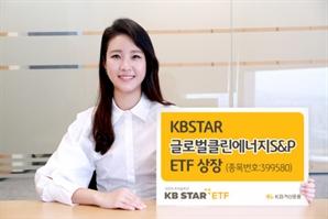 KB운용, 국내 첫 '글로벌클린에너지S&P ETF' 상장
