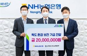 NH농협은행, 독도사랑운동본부에 기금 2,000만 원 전달