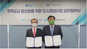 """""""주택공급 활성화""""…한국부동산원-인천도시공사, MOU 체결"""