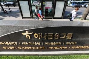 '어닝 서프라이즈' 하나금융, 순익 3兆 클럽 거뜬
