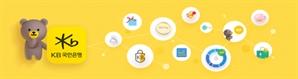KB금융, 자산관리 해주는 통합 앱 출격…인터넷銀과 정면승부