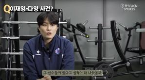 """김희진 소신발언, """"이재영·다영 있다고 올림픽 성적 더 나았을까?"""