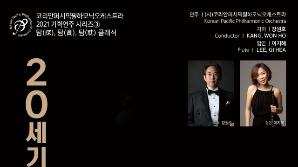 코리안퍼시픽필과 20세기 클래식을…'20세기를 탐하다' 11월 9일 개최