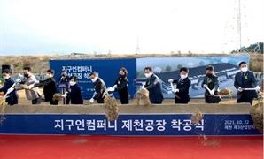 지구인컴퍼니, 제천 제3산업단지 착공식 성공리에 마쳐