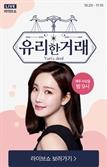CJ온스타일, 첫 예능형 라방 '유리한 거래' 론칭