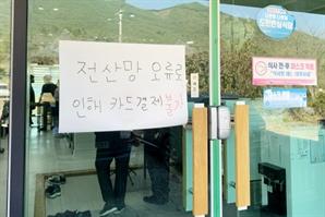"KT 또 먹통에…LG유플러스 ""이번 기회에 옮기세요"" 문자 논란"