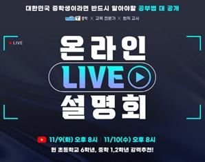 천재교과서 밀크티 중학, 입시 전문가와 함께하는 '온라인 설명회' 개최