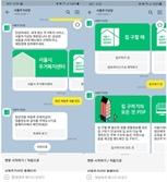 메이크봇, SH 서울주택도시공사와 서울주거상담 챗봇 오픈