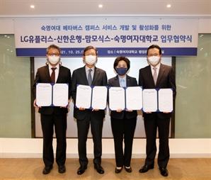 신한은행, 숙명여대 축제 '메타버스'로 구현한다