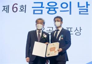 '금융의 날' 철탑산업훈장에 송민규