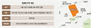 '조합 내홍' 방배5 재건축, 이번엔 오염토 악재