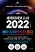 우주·메타버스 신인류를 알고 싶니…쏟아지는 '2022 전망서적'